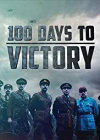 100 nap a győzelemig 1. évad (2018) online sorozat