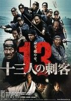 13 Bérgyilkos (2010) online film
