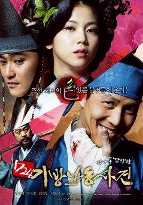 1724 Hero (2008) online film