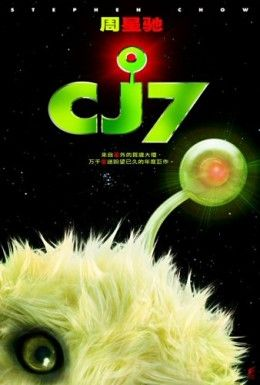 CJ7 - A kis zöld látogató (2008) online film
