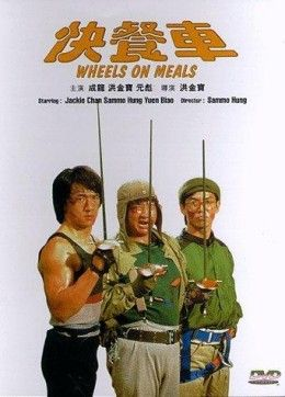 Gördülő kung-fu (1984) online film