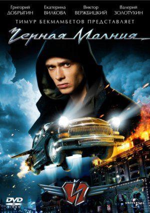 Fekete Vill�m avagy Z�g a Volga (2008) online film