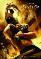 A sárkány bosszúja (2005) online film