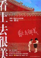 Piros virágok (2006) online film
