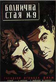 A 9-es kórterem (1955) online film