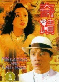 A botcsinálta gengszter (1989) online film