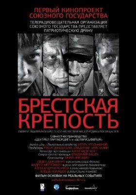 A breszti erőd (2010) online film