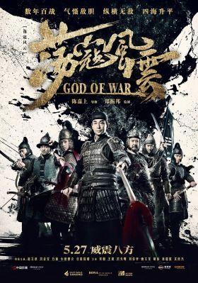 A háború istene (2017) online film