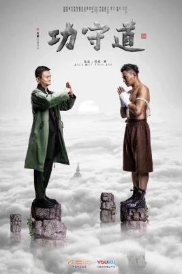 A harcművészetek őrzői (2017) online film