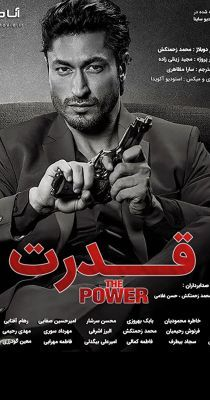 A hatalom (2021) online film