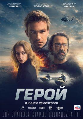 A hős (2019) online film