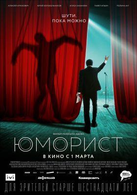 A humorista (2019) online film