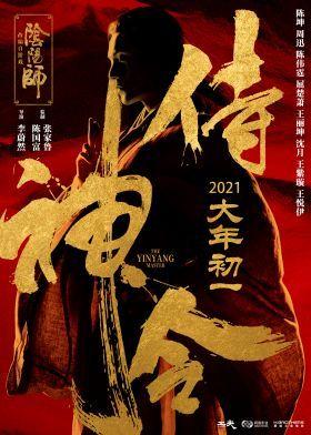 A jin-jang mester (2021) online film