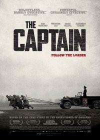 A kapitány (2017) online film