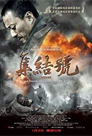 A kürt hangja (2007) online film