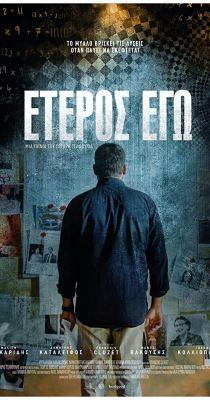 A másik énem ( Eteros ego) (2016) online film