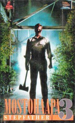 A mostohaapa 3. (1992) online film