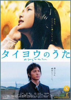 A nap dala (2006) online film