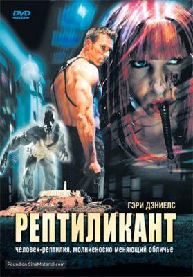 A replikátor (2006) online film