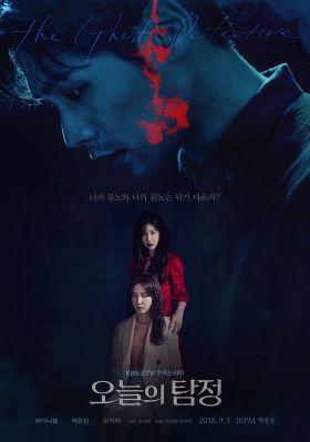 A szellem nyomozó (The Ghost Detective) 1. évad (2018) online sorozat