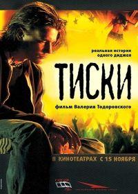 A tartozás (2007) online film