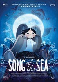 A tenger dala (2014) online film
