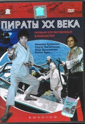 A XX. század kalózai (1980) online film