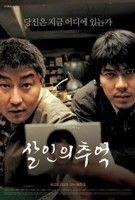 A halál jele (2003) online film