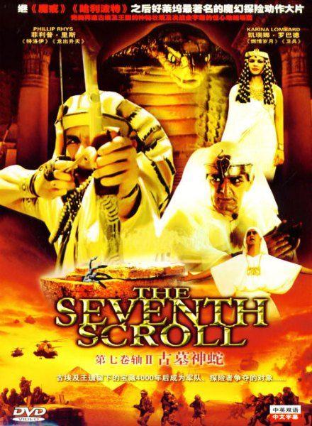 A hetedik tekercs (1999) online film