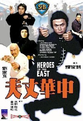 A kelet hősei (1978) online film