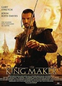 A kelet zsoldosa (2005) online film