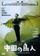 A kínai madáremberek (1998) online film