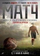 A Mérkőzés (2012) online film