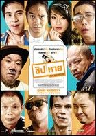 A Microchip (2011) online film