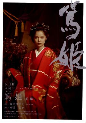 Acu hercegnő 1. évad (2008) online sorozat