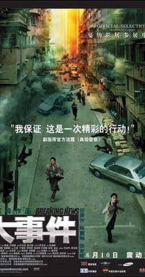Adásunkat megszakítjuk (2004) online film