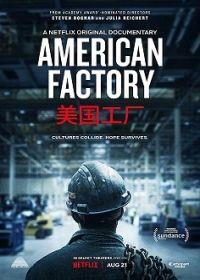 Amerikai gyár (2019) online film