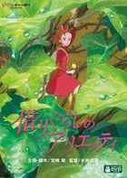 Arrietty titkos vil�ga - Kari-gurashi no Arietti (2011) online film