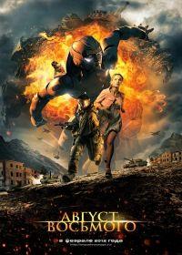 Augusztus nyolcadikán (2012) online film