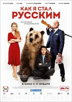 Az orosz ara ára (2019) online film