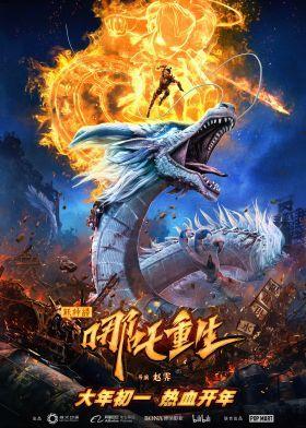 Az újjászületett Nezha (2021) online film