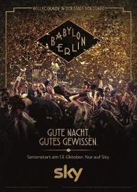 Babilon Berlin 2. évad (2017) online sorozat