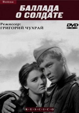 Ballada a katonáról (1959) online film