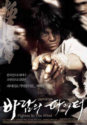 Baramui paiteo (2004) online film