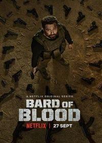 Bard of Blood 1. évad (2019) online sorozat