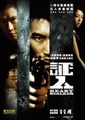 Beast Stalker (2008) online film