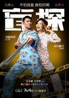 Blind Detective (2013) online film
