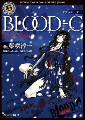 Blood-C: The Last Dark (2012) online film