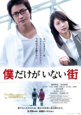 Boku Dake ga Inai Machi - A film (2016) online film