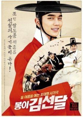Bongyi Kim Seon-dal (2016) online film